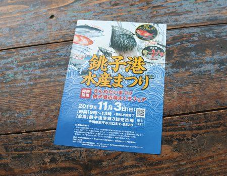 銚子港水産まつり